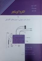 5 - الکترواکوپنکچر یا درمان طب سوزنی با سوزن های الکتریکی