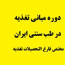 دوره مبانی تغذیه در طب سنتی ایران ( مختص کارشناسان تغذیه )