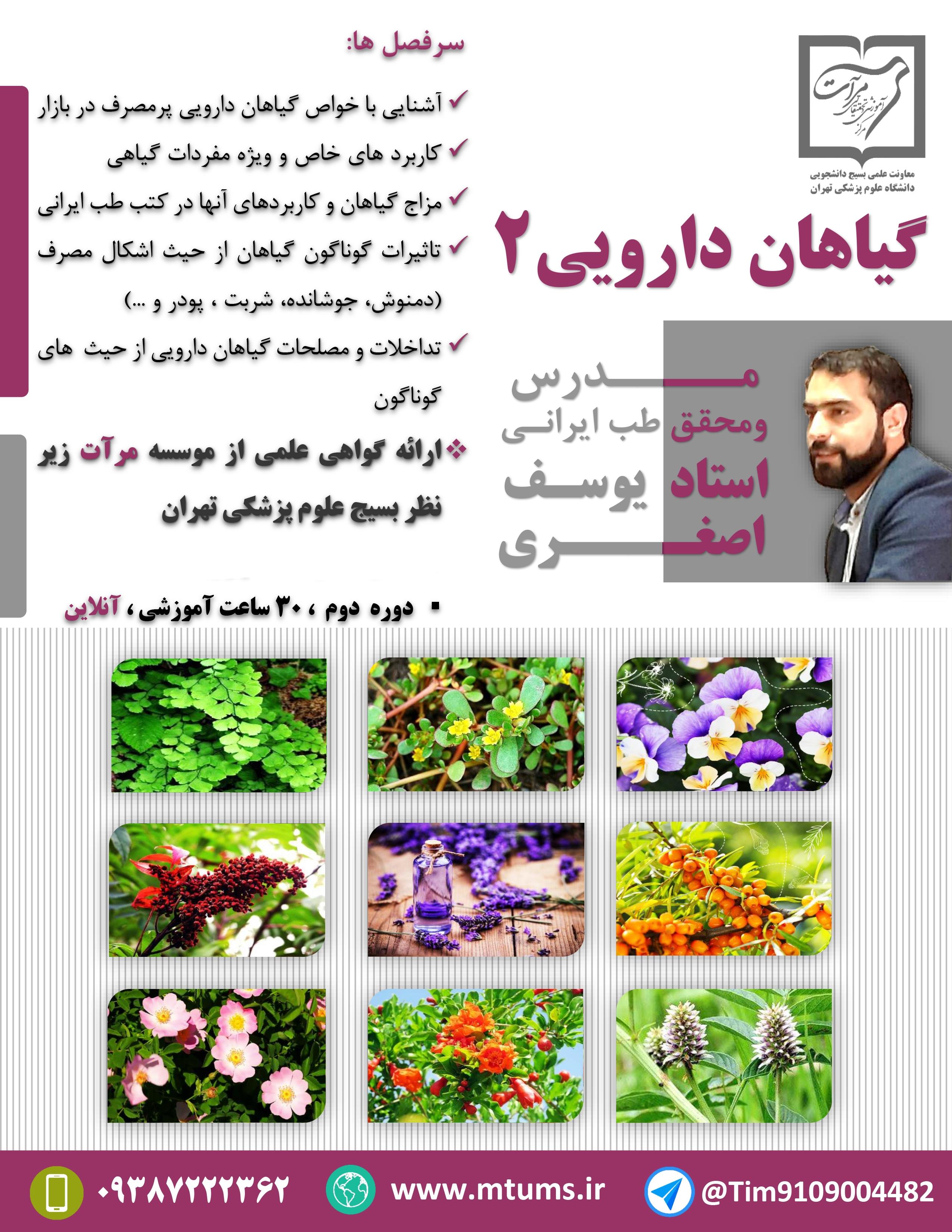 گیاهان دارویی ۲