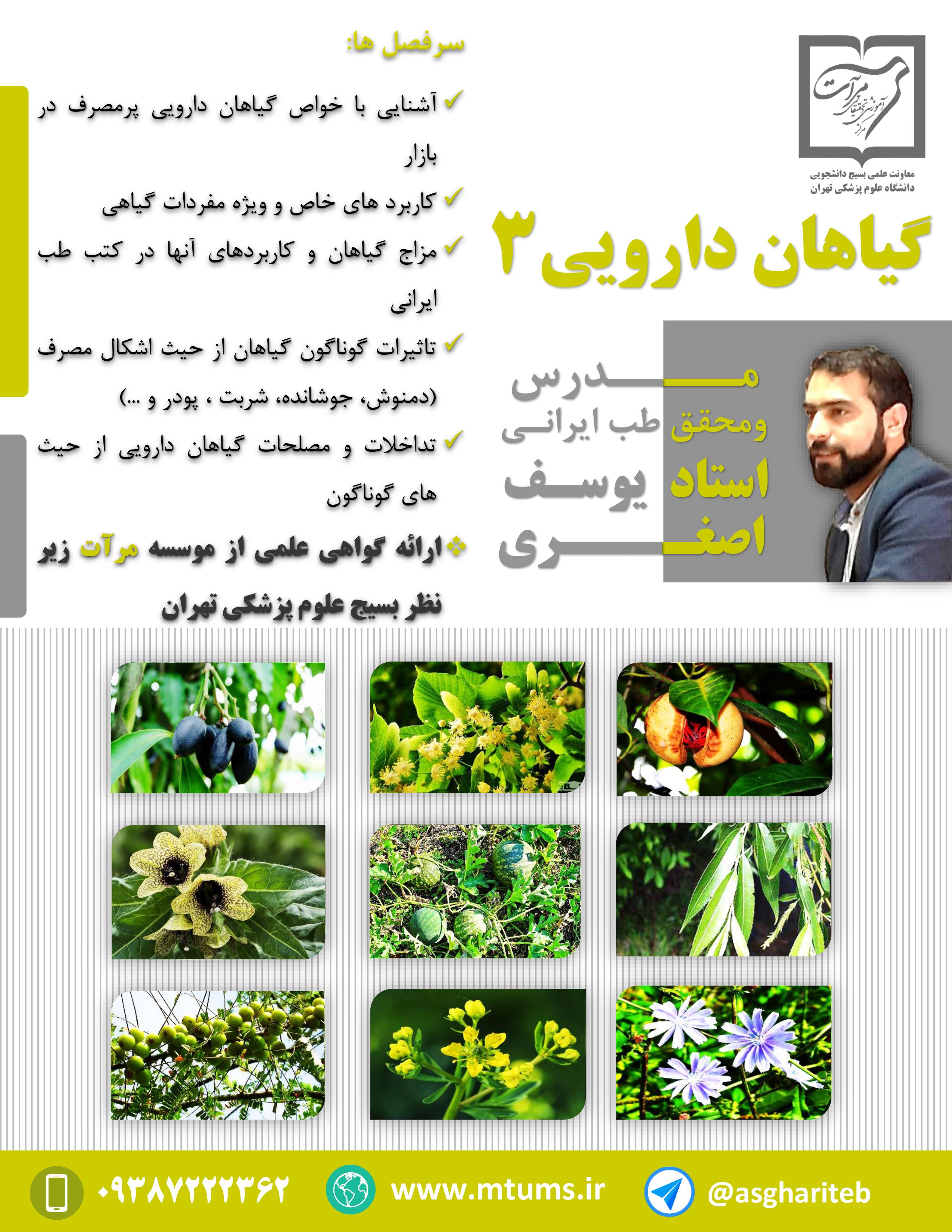 گیاهان دارویی ۳
